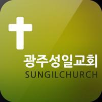 광주성일교회