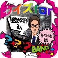 アニメ・マンガに登場する『架空の学者』クイズ 全50問