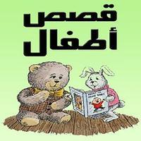 قصص اطفال ممتعة
