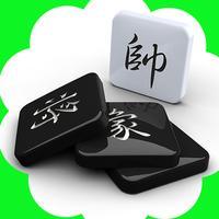 Chinese Chess Basic