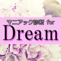 マニアック診断 for Dream