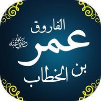 عمر بن الخطاب - ابداع فكري