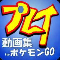 プレイ動画集forポケモンGO