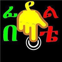 Amharic Feedel Writing