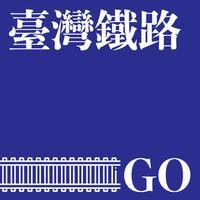 臺灣鐵路GO