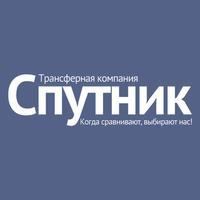 Междугороднее такси «Спутник»
