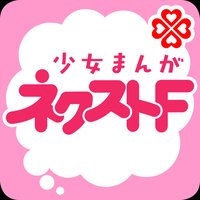 少女まんがアプリ「ネクストF」 毎週月曜更新!