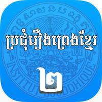 Khmer Legends 2