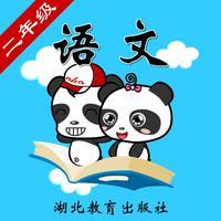 鄂教版小学语文二年级-熊猫乐园同步课堂