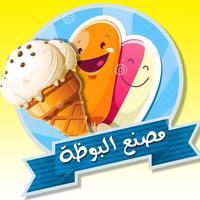 لعبة مصنع البوظة اللذيذة - العاب مثلجات اطفال براعم Baraem Arab Al jazeera Ice Cream