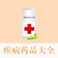 疾病药品大全 - 常见疾病症状以及常用药物大全