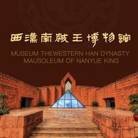 西汉南越王博物馆智慧导览