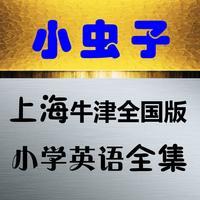 小虫子点读机(上海牛津全国版小学英语全集)
