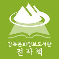 강북문화정보 전자도서관
