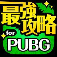 最強攻略 for PUBG