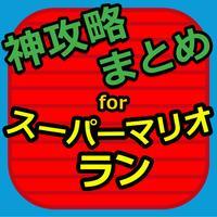 神攻略まとめ for スーパーマリオラン(SUPER MARIO RUN)