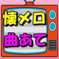 昭和 歌謡曲 懐メロクイズ