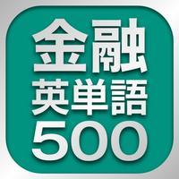 金融英単語500