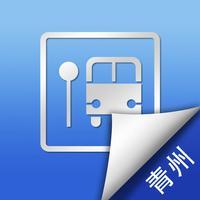 青州实时公交-掌上智慧移动巴士查询