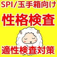 性格適性審査 SPIとWEB玉手箱対策向け