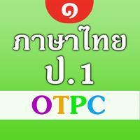 ภาษาไทย ป.1 OTPC
