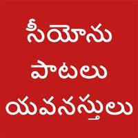 ZION Youth Telugu Songs