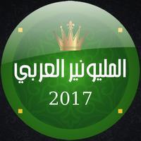 المليونير العربي 2017