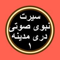 Sirat 2 سیرت بدون انترنت