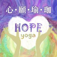 心願瑜珈 HOPE yoga