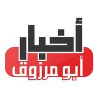 اخبار ابومرزوق