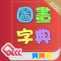 Basic 2100 Words English-Chinese Picture Dictionary (BoPoMo Edition)