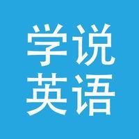 学英语口语软件-初级英语学习助手