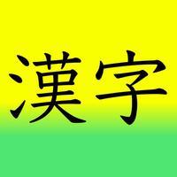 Learn Japanese 漢字(Kanji) 1st Grade Level