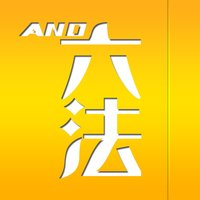 And六法