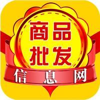 中国小商品批发信息网
