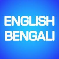 English to Bengali Translator and Dictionary - Translate Bengali to English