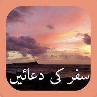Supplications for Traveling