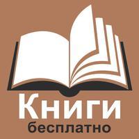 Книги на Русском и Аудиокниги