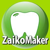 Dental ZaikoMaker - 歯科材料管理