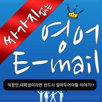 싸가지 없는 영어 Email