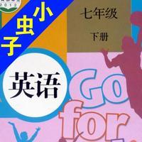 小虫子(人教初中英语七年级下册)