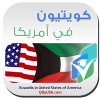 كويتيون في أمريكا