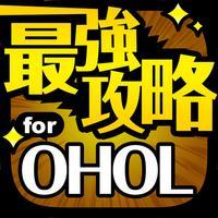 最強攻略 for OHOL