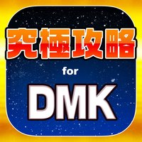 究極攻略 for DMK